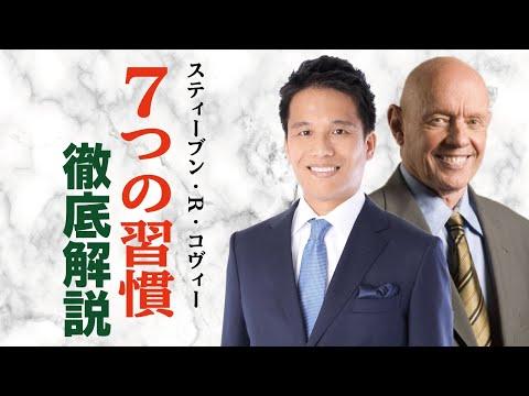 7つの習慣 要約 白坂慎太郎