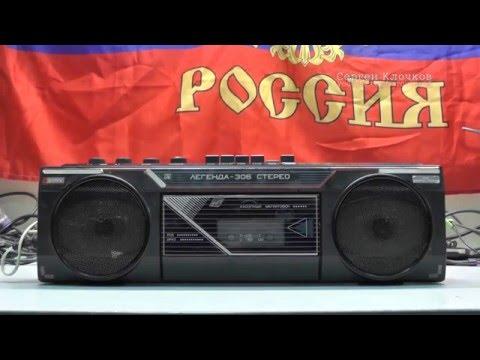 Магнитофон Легенда 306  1993 года