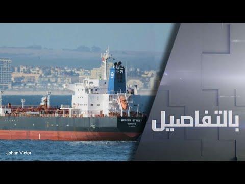 إسرائيل تتهم إيران بقصف سفنها.. ما رد طهران؟  - نشر قبل 6 ساعة