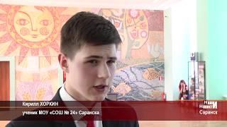 В Саранске прошел республиканский конкурс «Ученик года-2018»