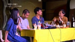 YouTube LIVE in 森、道、市場『福岡&沖縄の「いいもの」とその背景』