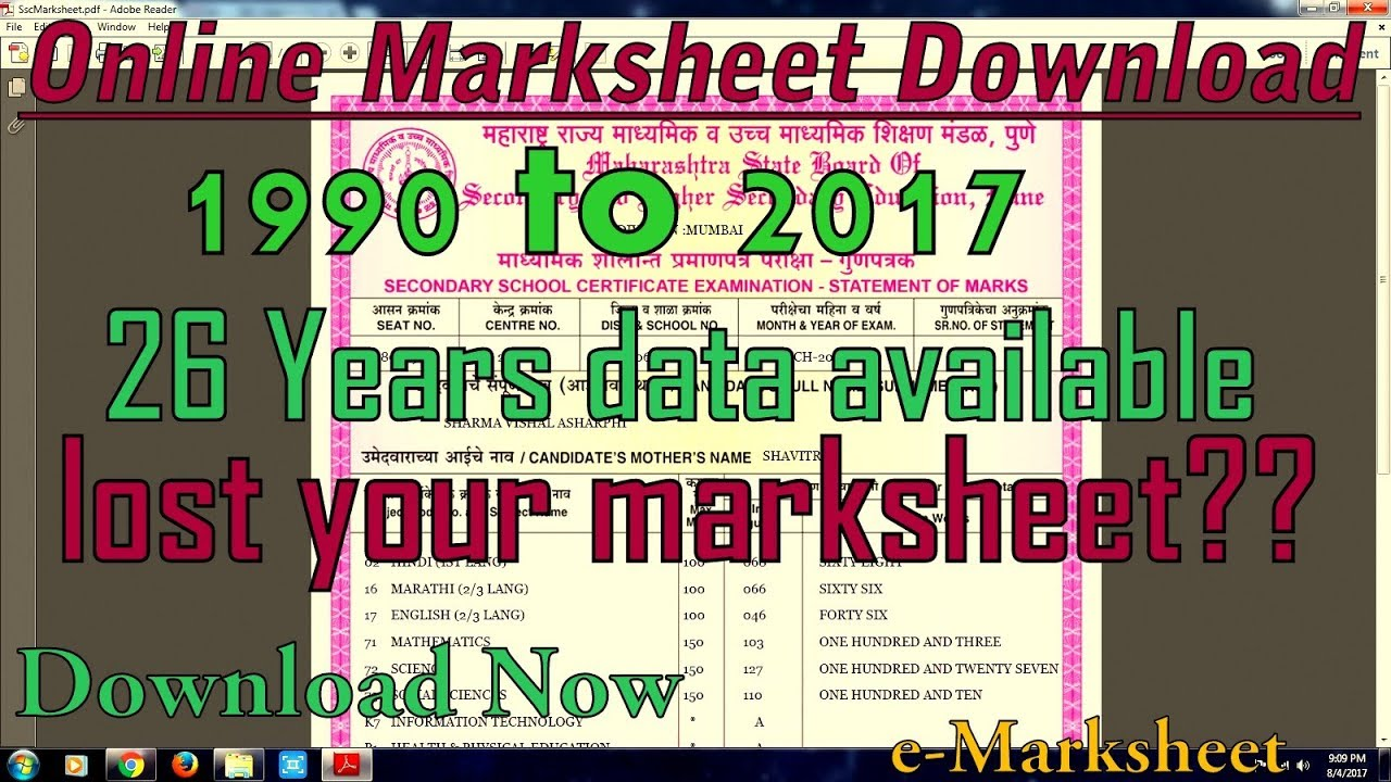 How to Download S S C  and H S C  mark sheet and certificate & online  verification ( eMarkSheet )