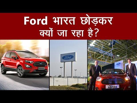 Ford भारत छोड़कर क्यों जा रहा है? | Ford India | Aajtak Extra