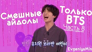 СМЕШНЫЕ BTS #8 | TRY NOT TO LAUGH CHALLENGE | funny moments | KPOP