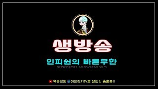【 인피쉰 LIVE 】 ( 2018-06-22 금요일 생방송) 빨무 스타 팀플 스타크래프트 Starcraft