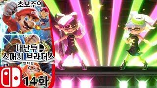 대난투 슈퍼 스매시 브라더스 얼티밋 스위치 14 [쌩초보 부스팅 입문] (super smash bros ultimate gameplay)