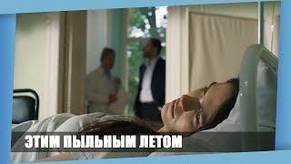 ЭТОТ ФИЛЬМ 2018 МОМЕНТАЛЬНОЕ УДОВОЛЬСТВИЕ! ЭТИМ ПЫЛЬНЫМ ЛЕТОМ (2018) Русские мелодрамы Новинки 2018