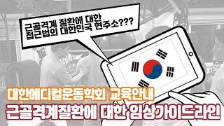 2020.2.8 강남 메디컬운동학회 소개강좌 -근골격계…