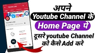 Video How To add another Channel on Your Youtube Channel Home Page ! Android download MP3, 3GP, MP4, WEBM, AVI, FLV September 2018