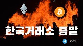 [블라방] 한국 거래소 폐쇄 발언 그 이후 | 비트코인…