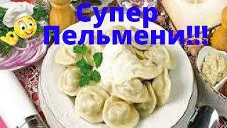 Домашние Пельмени!!!Очень Вкусный и Простой Рецепт!!!