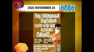 Ayubowan Suba Dawasak | Pththara |2020- 11- 23 |Rupavahini Thumbnail