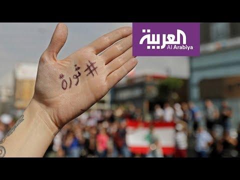 لماذا انتفض اللبنانيون على النظام السياسي؟  - نشر قبل 2 ساعة