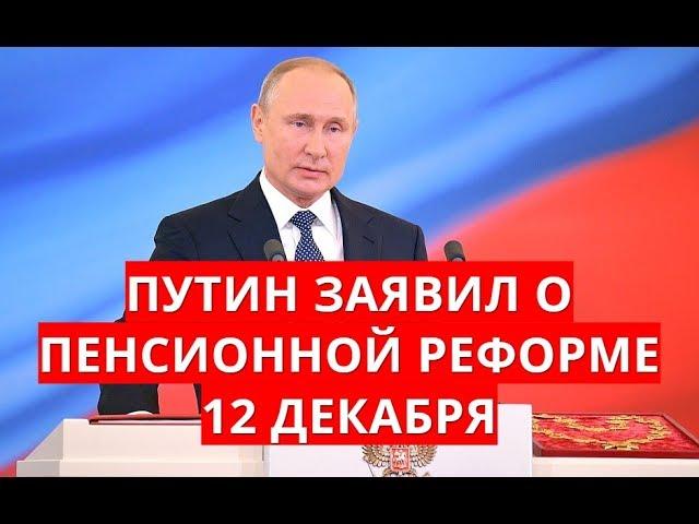 Путин заявил о пенсионной реформе 12 декабря