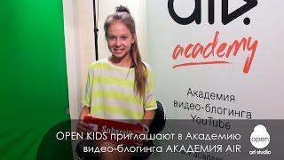 """Open Kids приглашают в Академию видео-блогинга """"Академия Air """""""