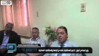 مصر العربية | }1وزير الصحة من أسوان : تدعيم المستشفيات بأطباء من الجامعة والمستشفيات العسكرية