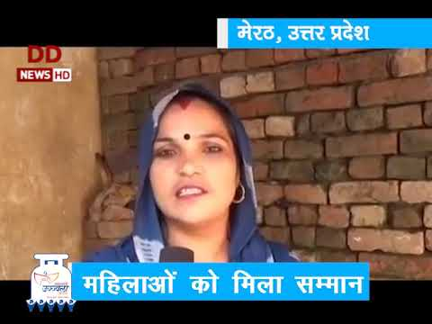 Ujjwala Yojana making life easy of women of Meerut , UP