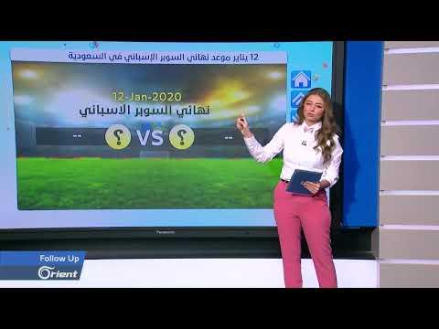 FOLLOW UP شاهد.. الشكل الجديد لبطولة السوبر الإسباني التي ستقام لثلاث سنوات في السعودية  - 18:58-2019 / 11 / 12