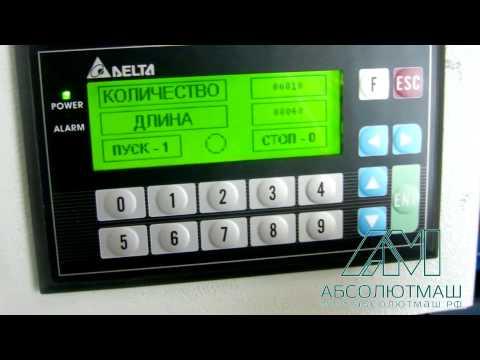 видео: Станок автоматический мерной нарезки кабеля