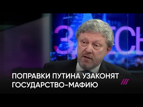 Поправки Путина узаконят государство-мафию