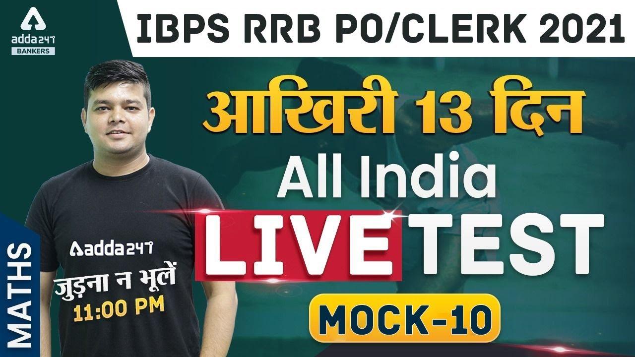 Download IBPS RRB PO/CLERK 2021 | Maths #10 | Last 13 Days All India Live Mock Test