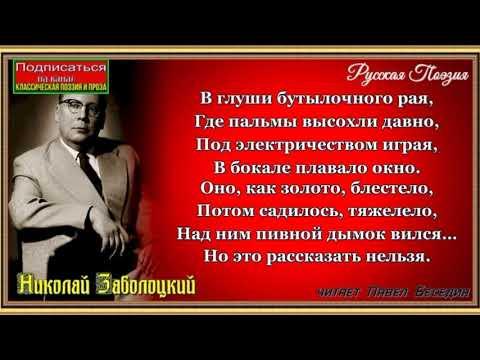 Вечерний бар —Николай Заболоцкий —читает Павел Беседин
