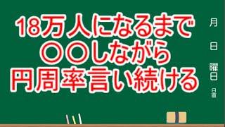 ぐるぐるバット円周率耐久【にじさんじ】