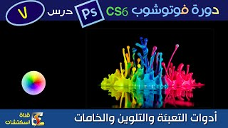أدوات التلوين والتعبئة والخامات | فوتوشوب Photoshop CS6 & CC - درس (7)