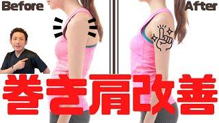 【巻き肩】丸まった巻き肩&猫背を改善し、姿勢を整える「前鋸筋&菱形筋エクササイズ」【大分市 腰痛治療家 GENRYU ( 安部元隆 )】