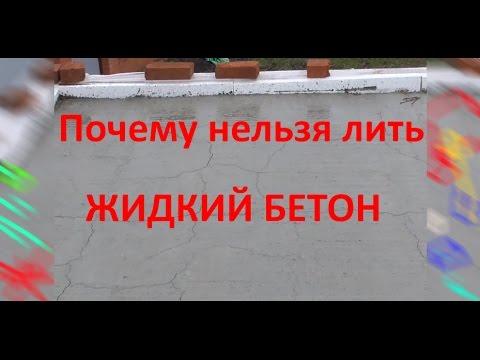 Почему НЕЛЬЗЯ заливать жидкий бетон