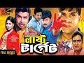 Last Target-লাস্ট টার্গে ট | Shakib Khan,Shohel Khan | Bangla Movies | Kibria Films | Full HD | 2018