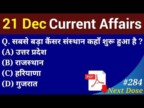 Next Dose #284 | 21 December 2018 Current Affairs | Daily Current Affairs | Current Affairs in Hindi