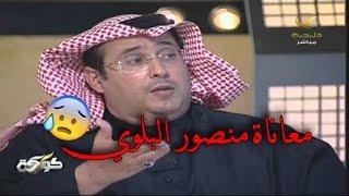 معاناة منصور البلوي كاملة في عشر دقائق ..