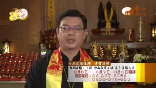 元信法師【大家來學易經056】| WXTV唯心電視台