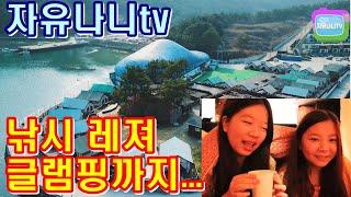 낚시 레저 캠핑을 동시에 경남최대 국내가족여행코스 블루…