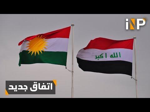 اتفاق جديد بين بغداد واقليم كوردستان