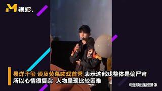 易烊千玺谈吻戏【新闻资讯|News】