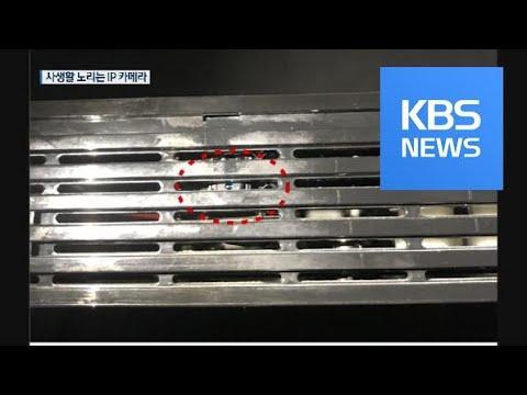 """사생활 노리는 IP카메라…""""모텔 실시간중계"""" / KBS뉴스(News)"""
