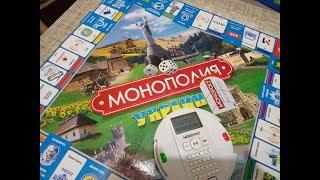 Настольная игра Монополия Украина с терминалом (обзор и правила игры)
