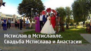 Мстислав в Мстиславле. Свадьба Мстислава и Анастасии