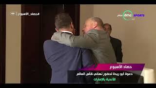 دعوة هاني أبو ريد رئيس الإتحاد المصري لكرة القدم لحضور نهائي كأس العالم للأندية - حصاد الأسبوع