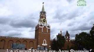 В Москве состоялась премьера документального фильма «Святыни Кремля»