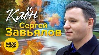 Смотреть клип Сергей Завьялов - Клён