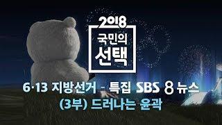 2018 국민의 선택 (3부)  - 특집 8뉴스 (풀영상) / SBS / 2018 국민의 선택