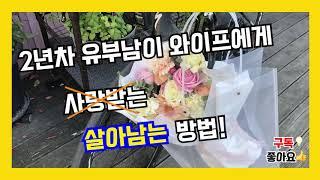 임신한 와이프에게 사랑받는 방법!   결혼기념일 꽃배달…