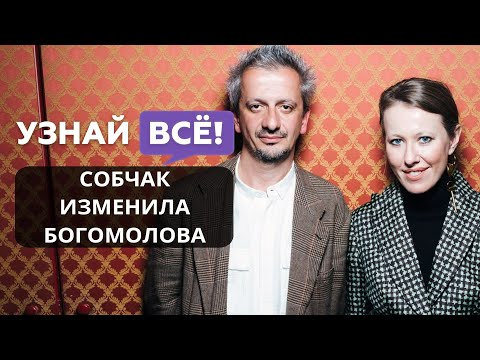 Константин Богомолов рассказал, как его изменила Ксения Собчак