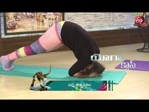 Yoga Class | Padma Sirshasanam | 9th September 2019 | ETV Life