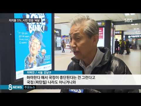 지지율 5%까지 추락…사과에도 '싸늘'한 반응 / SBS