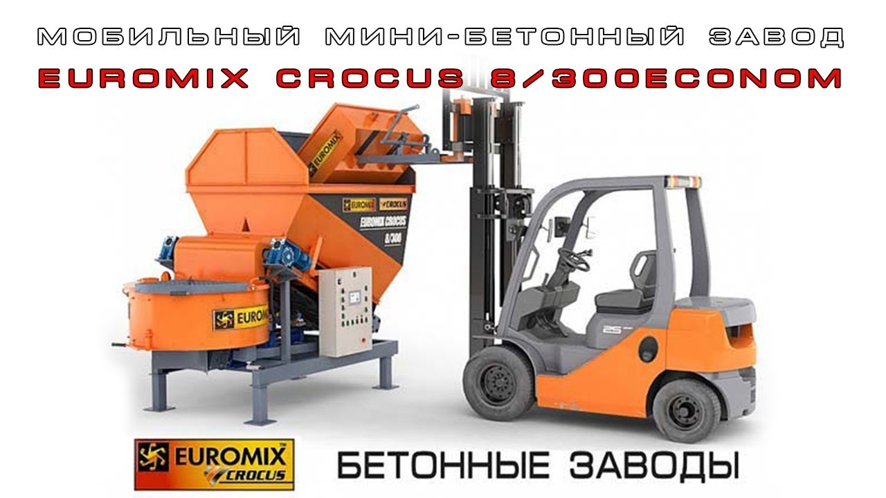 Мини завод бетон 20 бетон м100 купить ростов