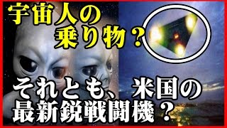 【UFO速報】エイリアン(宇宙人)の乗り物なのかそれとも米国の最新鋭戦...